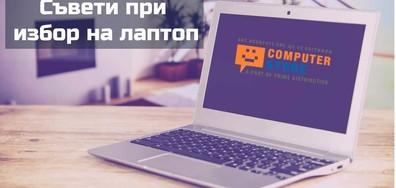 Пет съвета при избор на изгоден лаптоп