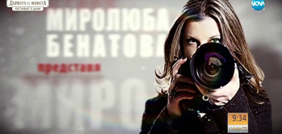 Миролюба Бенатова представя: От голямата сцена до малката стая