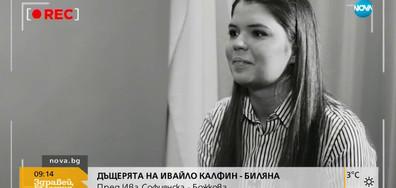 В аванс: Първо ТВ интервю на дъщерята на Калфин - пред Ива Софиянска-Божкова