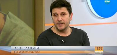 Асен Блатечки: За да поднесеш драма, трябва да има и комедийни моменти (ВИДЕО)