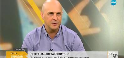 Денят на... Светльо Витков (ВИДЕО)