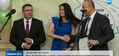 ОТЛИЧИЕ ЗА NOVA: Мия Димитрова получи годишната награда за пътна безопасност