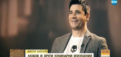 Шеф Виктор Ангелов: Hell's kitchen не е училище за готвачи, а тест за професионалисти