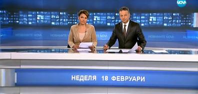 Новините на NOVA (18.02.2018 - централна)
