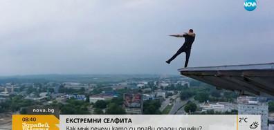 ЕКСТРЕМНИ СЕЛФИТА: Как 24-годишен печели, правейки опасни снимки?