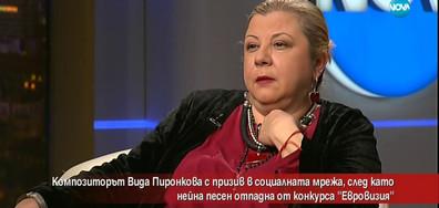 """За какво призова композитор, чиято песен отпадна от """"Евровизия""""?"""