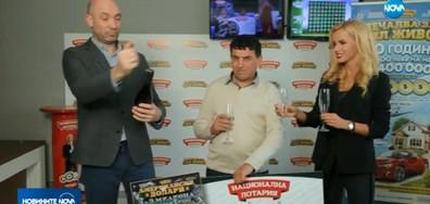 България има трети милионер на Национална лотария за 2018 година