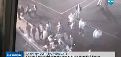 Слагат видеонаблюдение в училищните дворове в Бургас