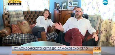 """""""ДА ХВАНЕШ ГОРАТА"""": Как двама британски адвокати се преселиха в Самоковско"""