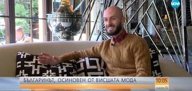 Българинът, осиновен от висшата мода