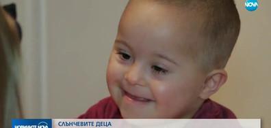 Какво е да отглеждаш дете със Синдром на Даун у нас?