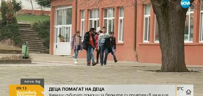 Деца от Ябланица събират помощи за бедните си съученици (ВИДЕО)