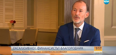 """Говори с Ива"": Финансистът благородник принц Кирил Сакскобургготски"