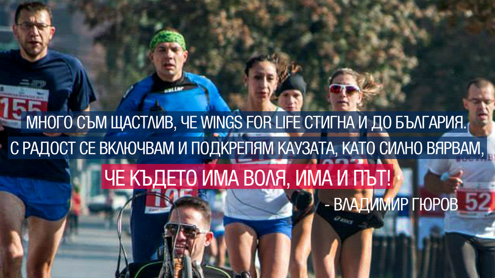 Редица популярни лица застават зад каузата Wings for Life