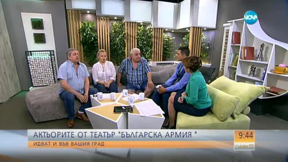 """Актьорите от театър """"Българска армия"""" – скоро и във вашия град"""