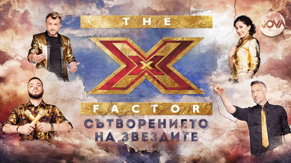 X Factor се завръща на 10 септември в 20.00 ч. само по NOVA
