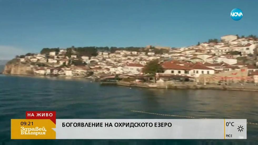 Богоявление на Охридското езеро (ВИДЕО)