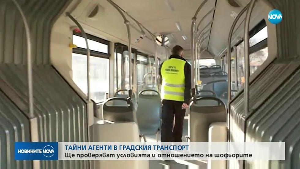 ТАЙНИ АГЕНТИ В АВТОБУСА: Защо дават половин милион за пътници под прикритие?