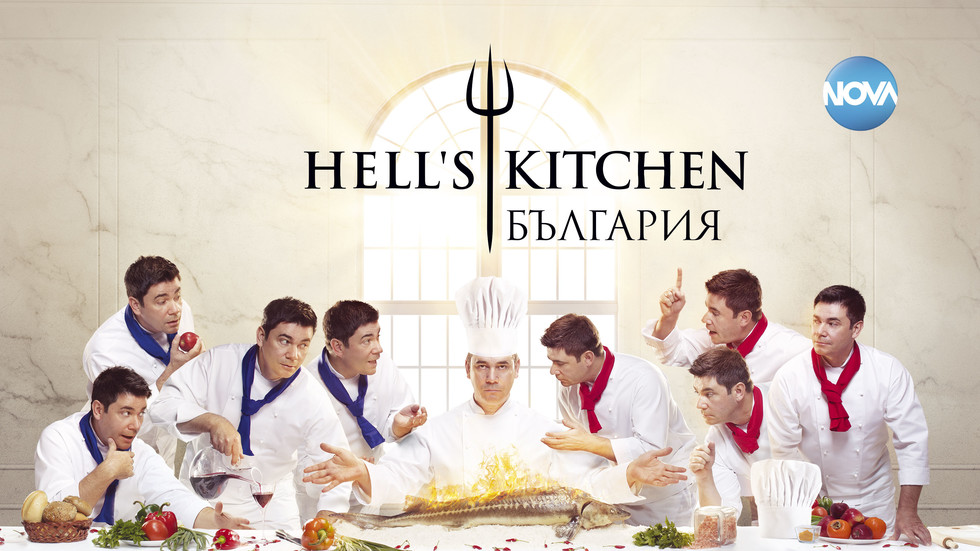 Професионални готвачи с впечатляващи биографии влизат в Hell's Kitchen България