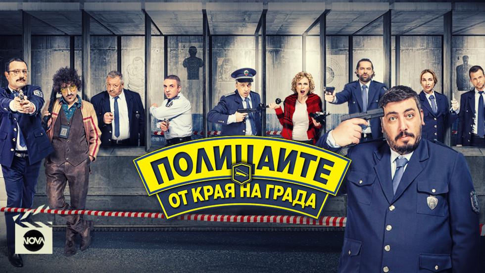 """Най-новият български сериал на NOVA """"Полицаите от края на града"""" стартира с изключителен успех"""
