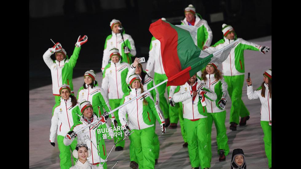 Българските олимпийци по време на откриването на Зимната олимпиада