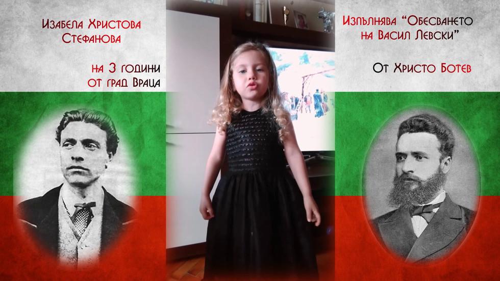 Рецитал в памет на Васил Левски