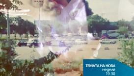 Две години след атентата в Бургас- какво се случва?