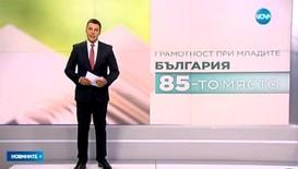 Мисия образование: Българите на 35-то място в света по грамотност