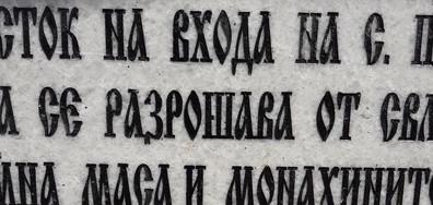 Правописна грешка в иначе добре направената плоча