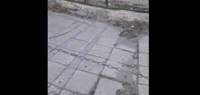 Тротоар или частна собственост?