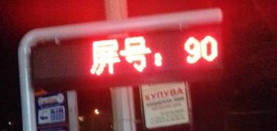 Информационно табло на спирка с надписи на... китайски?