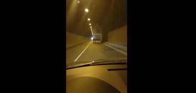 Тир с висока скорост в тунел