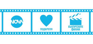 NOVA подкрепя българските филми