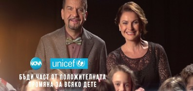 """NOVA и УНИЦЕФ: """"Бъди част от положителната промяна за всяко дете"""""""