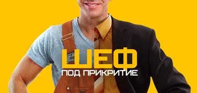 Шеф под прикритие - сезон 2