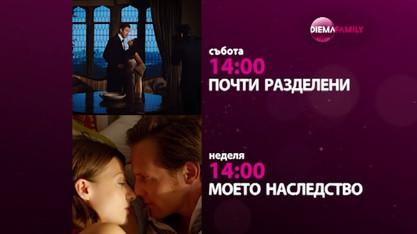 Романтични следобеди през уикенда с филмите по DIEMA FAMILY