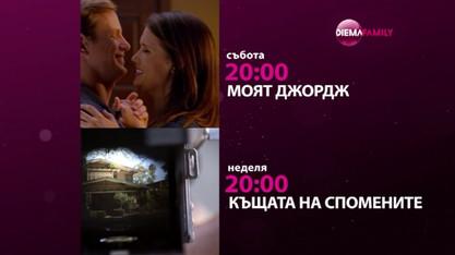 Романтични вечери с филмите през уикенда по DIEMA FAMILY