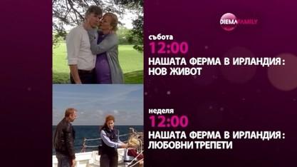 Романтични обеди с филмите през уикенда по DIEMA FAMILY