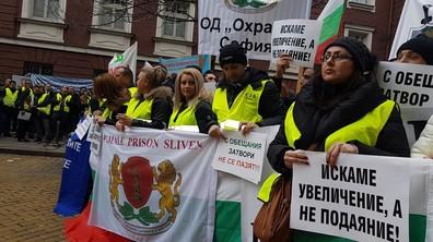"""Национален протест на надзиратели и Съдебна охрана"""""""