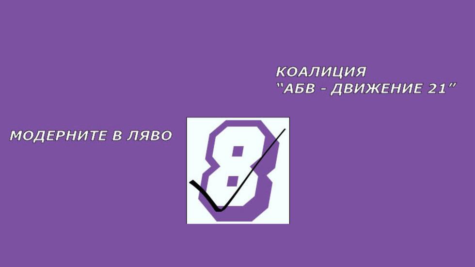 """КП """"АБВ – Движение 21"""""""