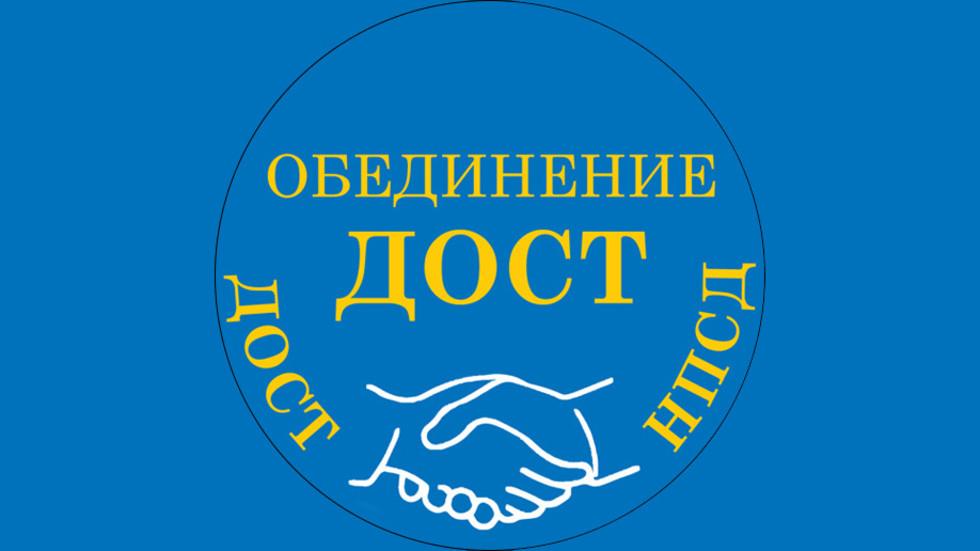 """КП """"Обединение ДОСТ"""""""