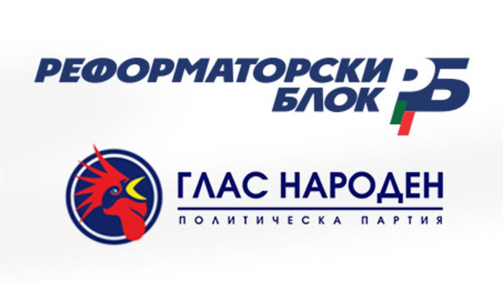 "КП ""Реформаторски блок - Глас народен"""