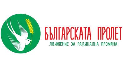"""ПП """"Движение за радикална промяна Българската пролет"""""""