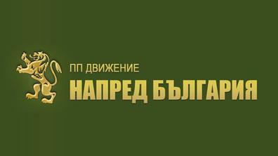 """ПП """"Движение напред България"""""""