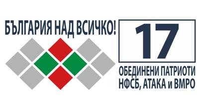 """КП """"Обединени патриоти – НФСБ, АТАКА и ВМРО"""""""