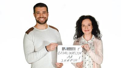 Евгения Сарафова и Димитър Желев от Географ БГ – полуфиналист в ПРОМЯНАТА 2016/2017