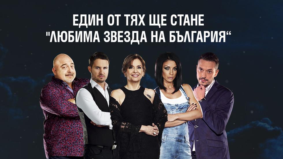 """Зрителите избират """"Любимата звезда на България"""""""