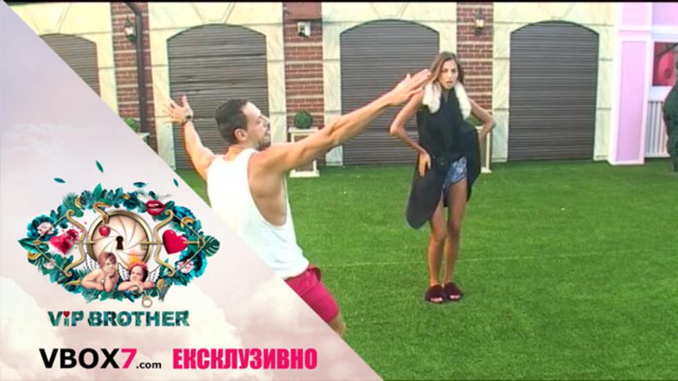 Алекс и Дани танцуват на двора