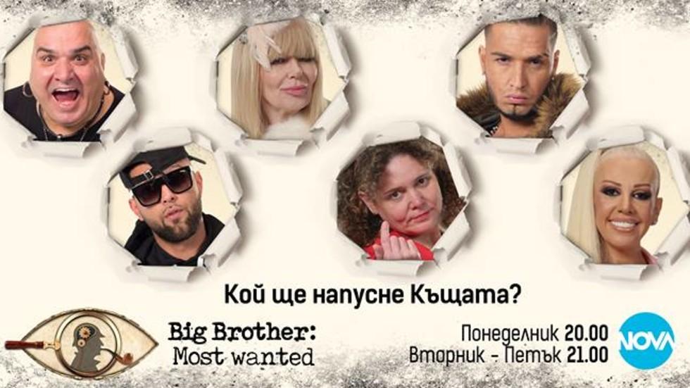 Луна, Мариела, Джино, Dee, Людмила и Фънки са номинирани за изгонване