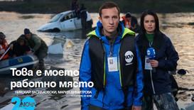 20 години Новините на NOVA: Мария Димитрова и Николай Василковски